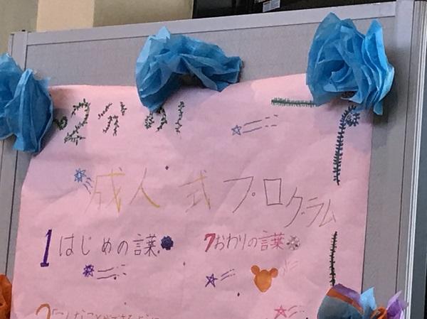 岡崎市・幸田町で外構・エクステリア・庭の設計施工を行っているサンホームズの山本が参加した1/2成人式です